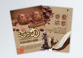 巧克力宣传单设计图片