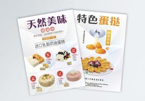 美味蛋糕宣传单图片