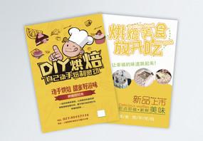 DIY烘培坊宣传单图片