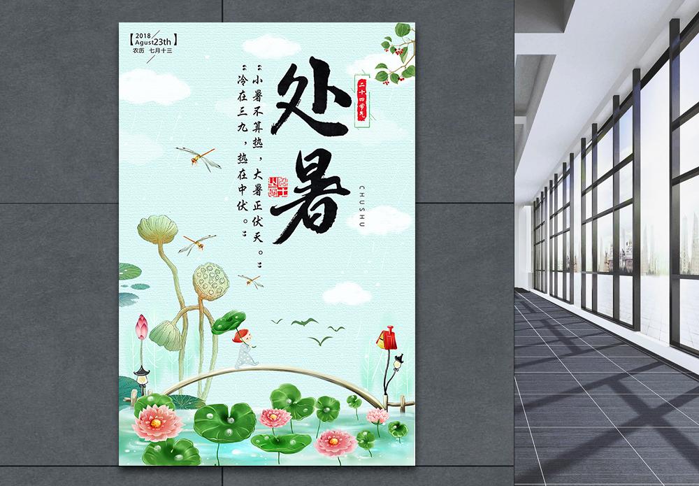 中国传统节气之处暑海报图片