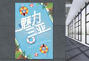 魅力三亚创意海报设计图片