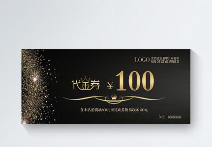 黑金100元代金券图片