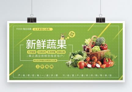 新鲜蔬果促销展板图片