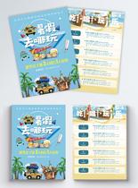 暑假去哪玩旅行宣传单图片
