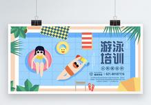 游泳培训展板图片
