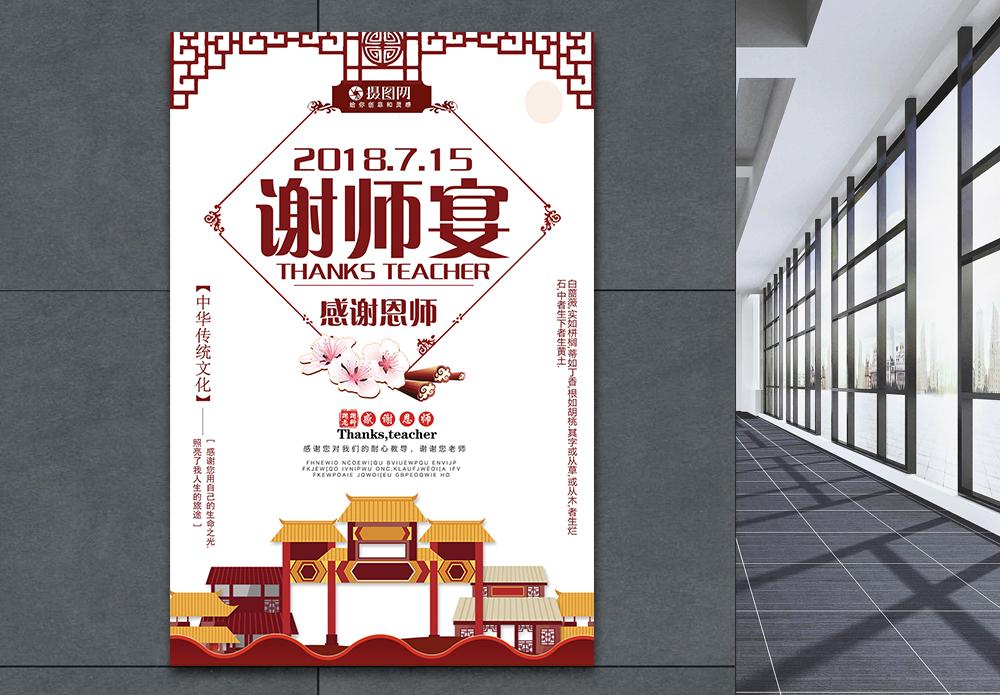 谢师宴海报设计图片
