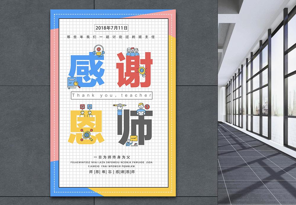 卡通简约谢师宴海报图片