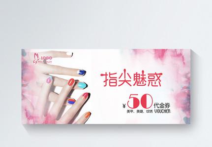 指尖魅惑美甲店代金券图片