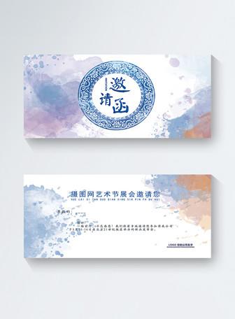 艺术节水彩邀请函
