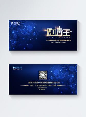 企业科技峰会邀请函