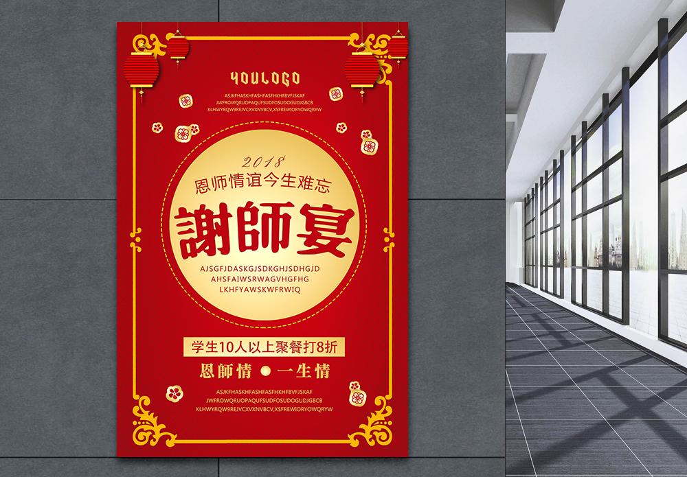 红色喜庆谢师宴海报图片