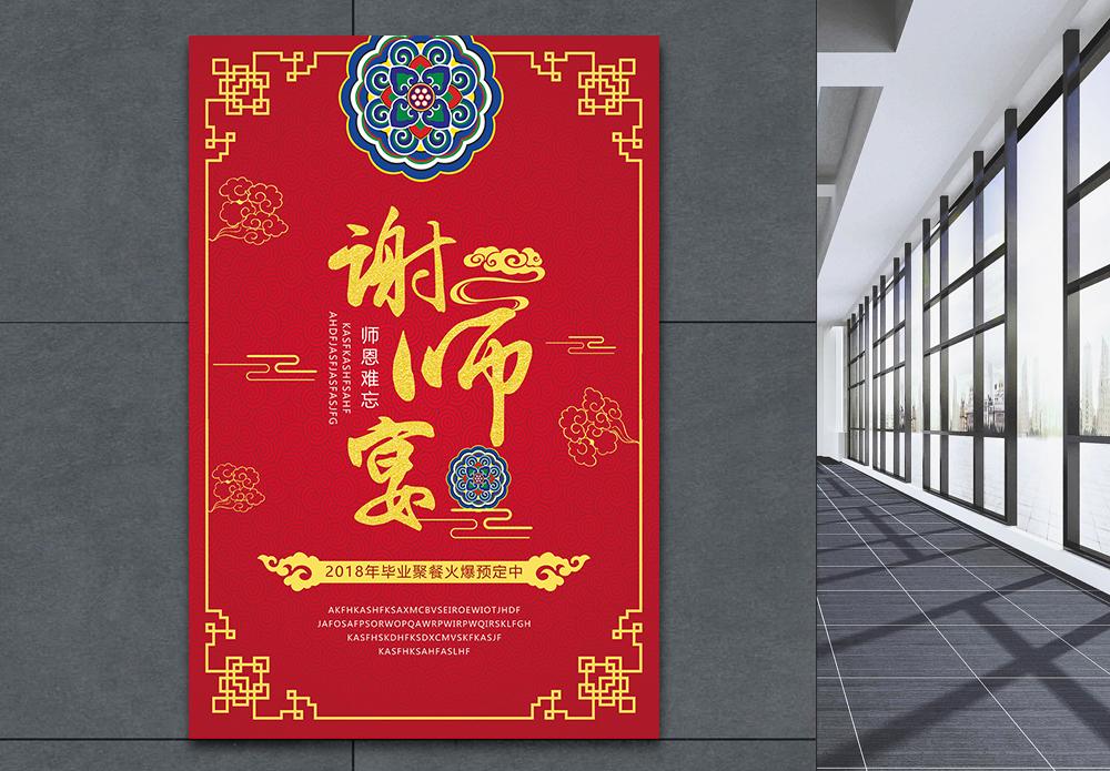 红色中国风谢师宴海报图片