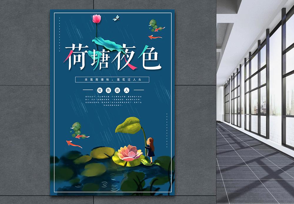 荷塘夜色海报图片