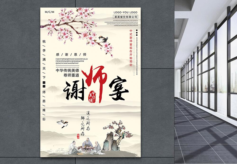 中国风海报谢师宴海报图片