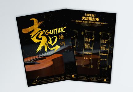 吉他培训班招生传单图片