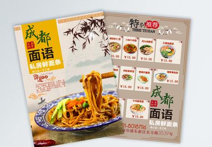 美味四川面食传单图片