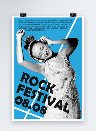 摇滚音乐节海报
