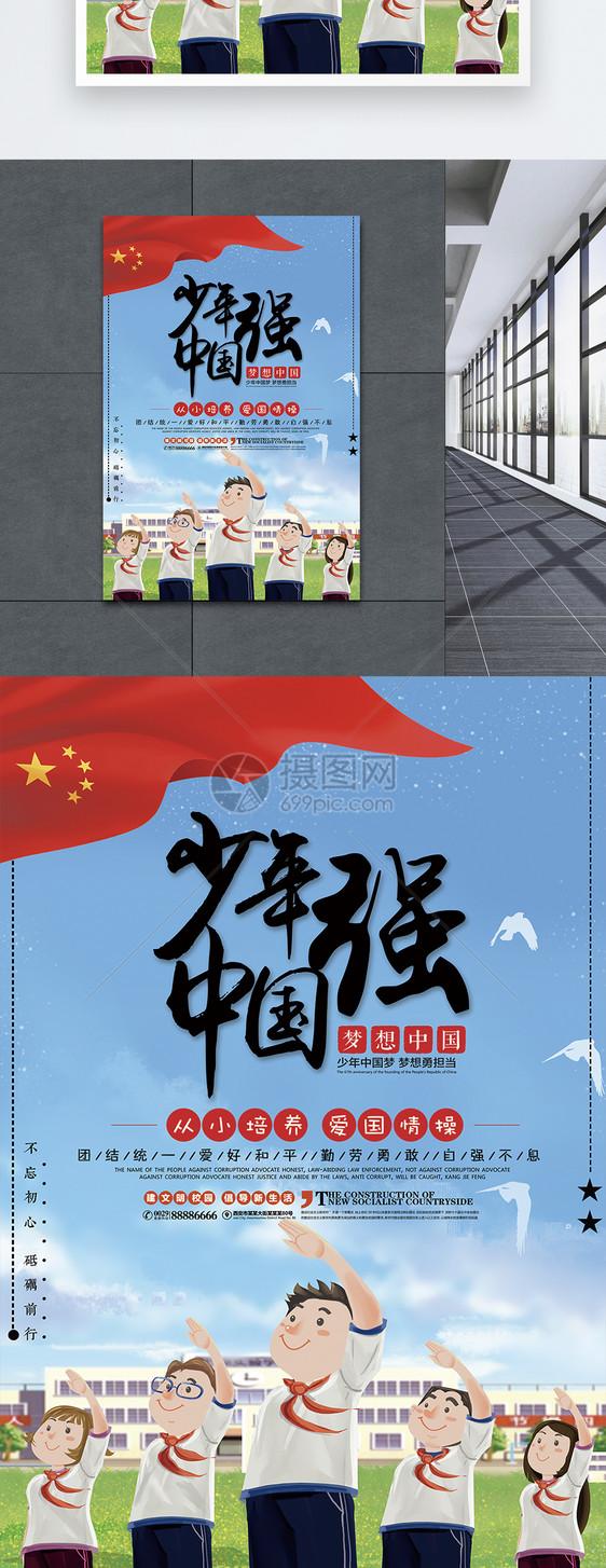 少年强则国强励志海报图片素材_免费下载_psd图片格式