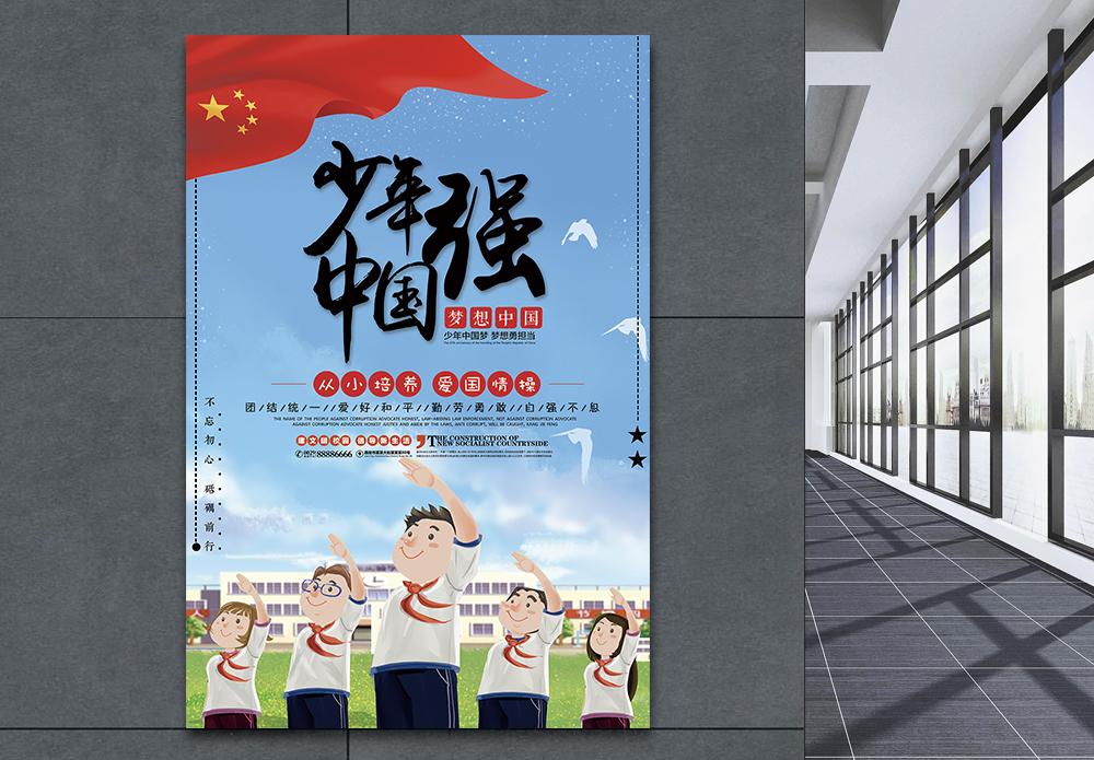 少年强则国强励志海报图片