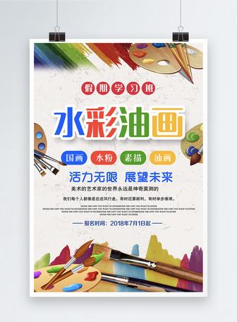 水彩油画美术招生海报