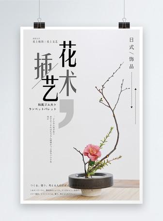 日式插花艺术海报
