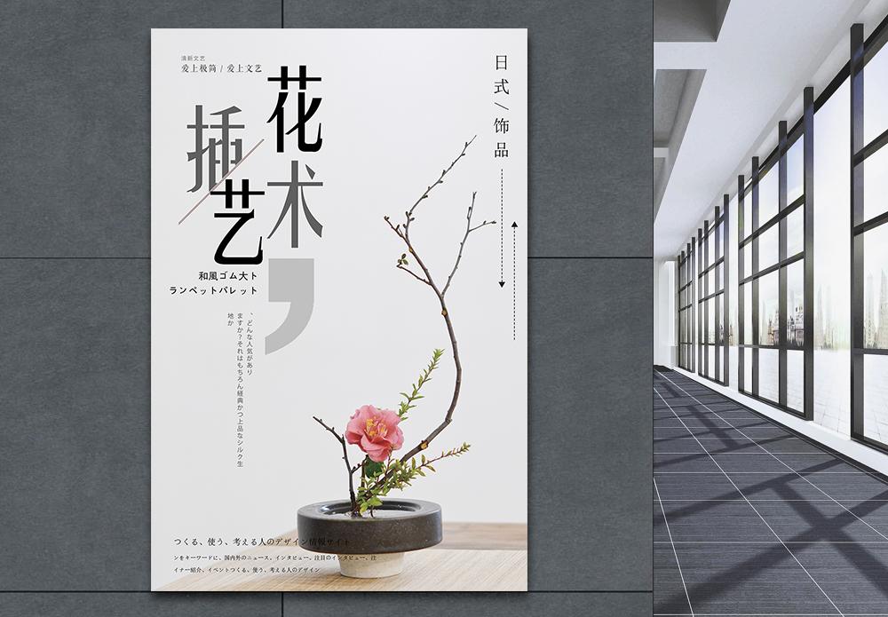 日式插花艺术海报图片