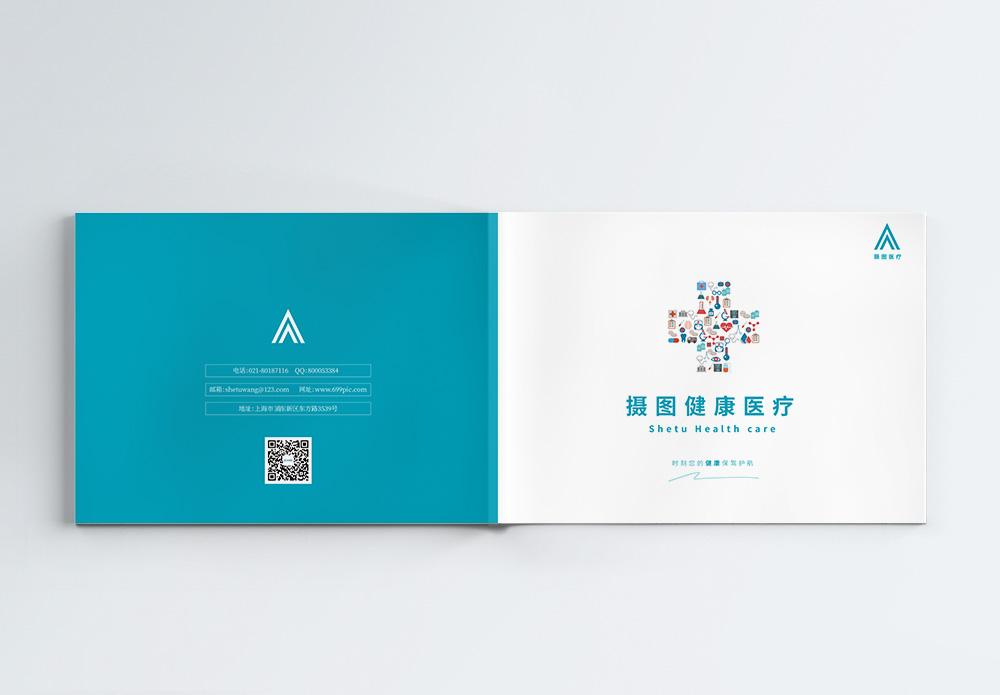 蓝色简约医疗健康宣传画册图片