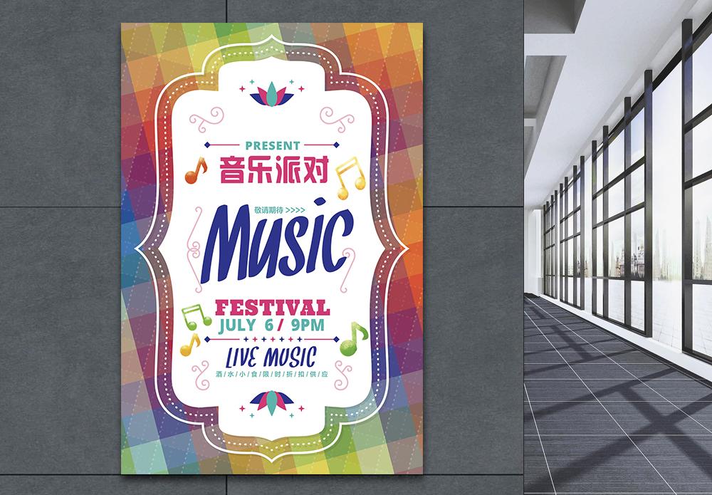 音乐派对宣传海报图片