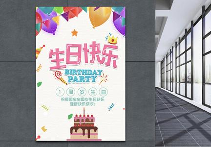 卡通生日快乐海报图片