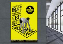 健身跑步海报图片