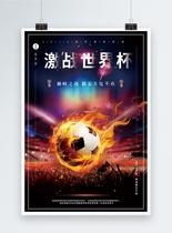 激战世界杯海报图片