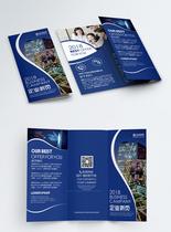 蓝色企业三折页图片