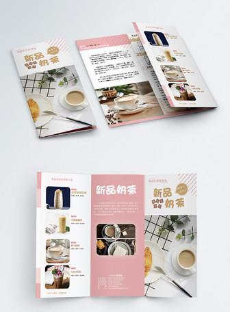 新品奶茶美食宣传三折页