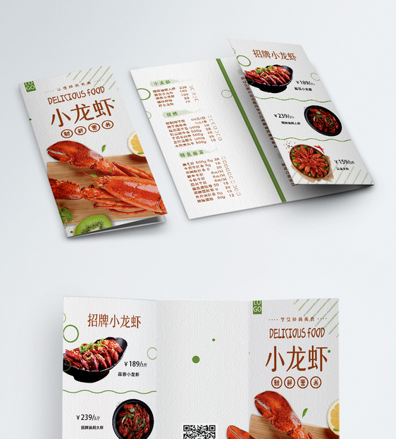 美味小龙虾美食宣传三折页图片素材_免费下载_psd图片