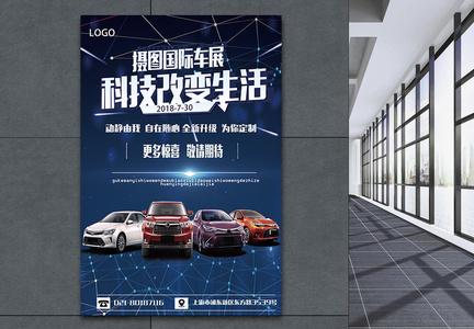 科技改变生活车展海报图片