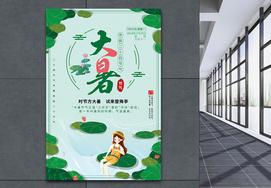 传统节气大暑卡通海报图片