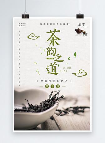 茶韵之道海报