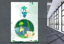 清新文艺24节气大暑节气海报图片