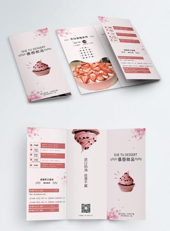 甜品美食宣传三折页