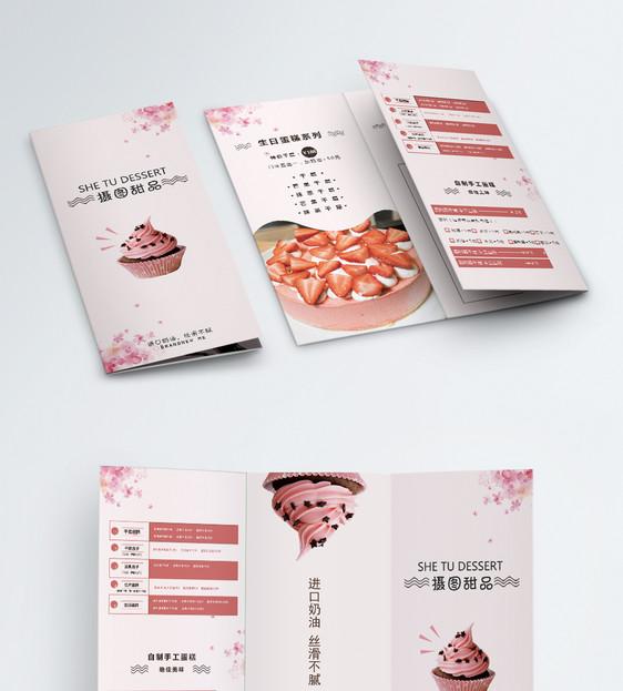 甜品美食宣传三折页图片素材_免费下载_psd图片格式