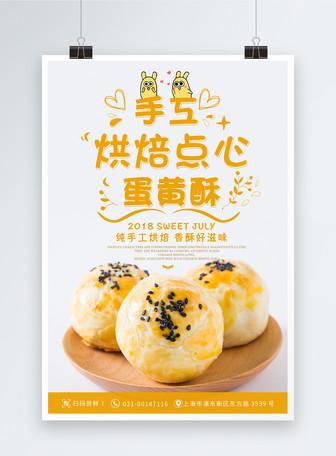 手工烘焙点心蛋黄酥海报