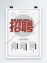 创意招聘海报设计图片