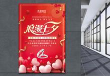 红色喜庆浪漫七夕情人节海报图片