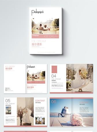 小清新婚纱摄影画册整套