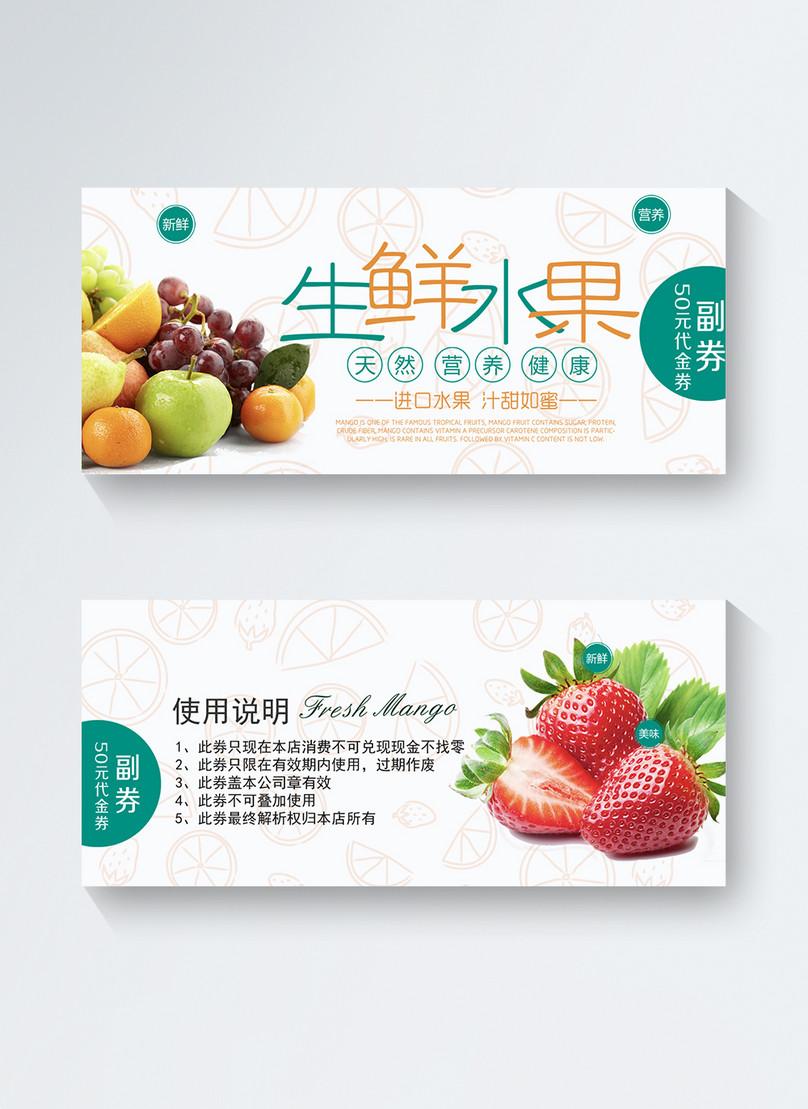 生鲜水果优惠券图片素材_免费下载_psd图片格