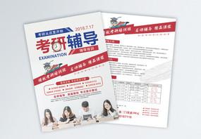 考研辅导班招生培训宣传单图片