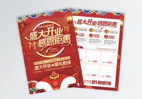 红色喜庆盛大开业传单图片