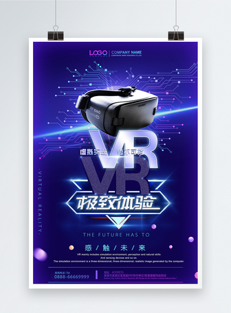 智能科技海报