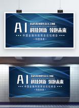 AI智能科技展板图片