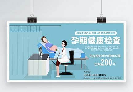 孕期产检展板图片